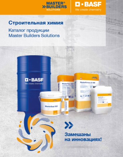 https://assets.master-builders-solutions.basf.com/Shared%20Documents/Image/Russian%20(Russia)/content%20teaserPNG.PNG